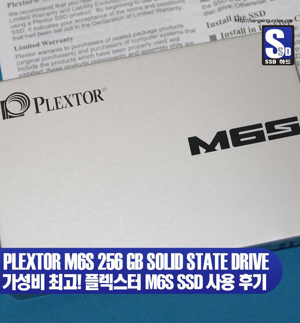 속도, 안정성, 호환성 3마리 토끼를 잡은 플렉스터 M6S SSD PLEXTOR 사용 후기 01.jpg