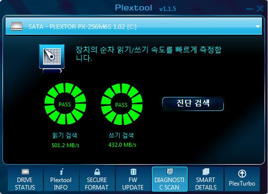 속도, 안정성, 호환성 3마리 토끼를 잡은 플렉스터 M6S SSD PLEXTOR 사용 후기 74.jpg