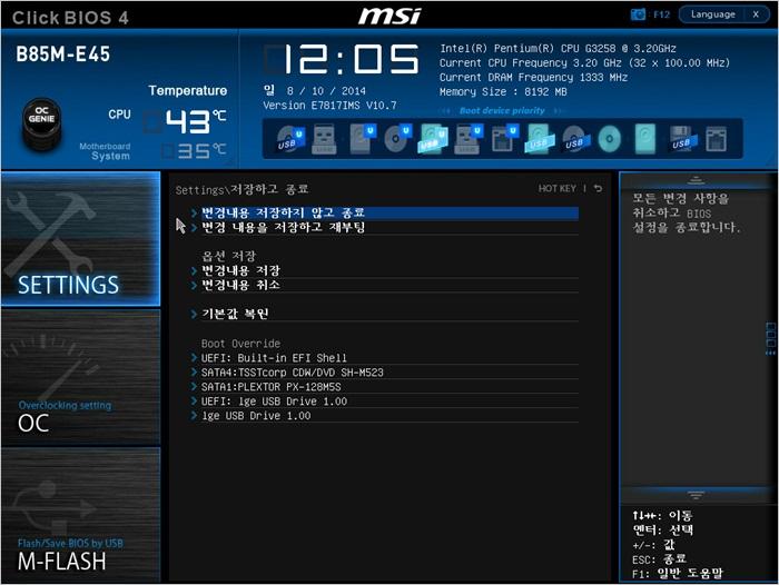 MSI_SnapShot_08.jpg