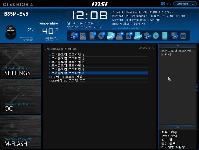 MSI_SnapShot_12.jpg