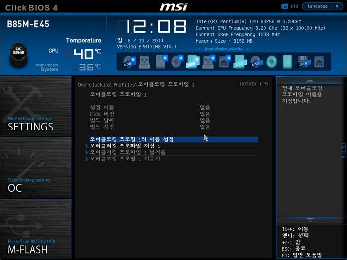 MSI_SnapShot_13.jpg