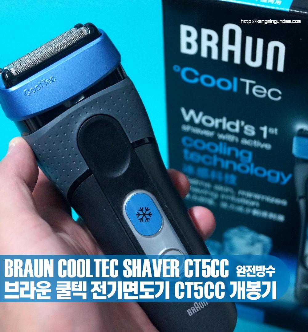 브라운 쿨텍 전기면도기 CT5CC 기성용면도기 BRAUN 방수면도기 사용 후기 00.jpg