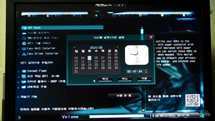 ASRock Z97 Extreme4 디앤디컴 메인보드 설치 사용기 (3).jpg