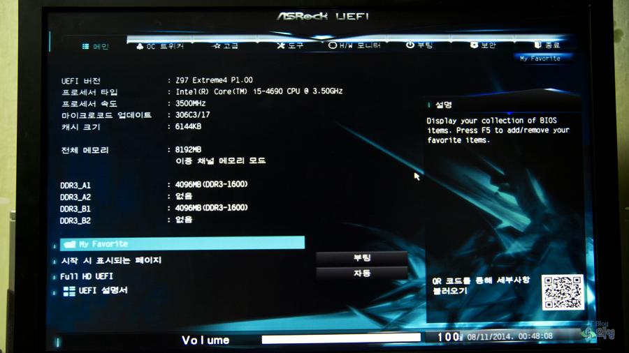 ASRock Z97 Extreme4 디앤디컴 메인보드 설치 사용기 (4).jpg