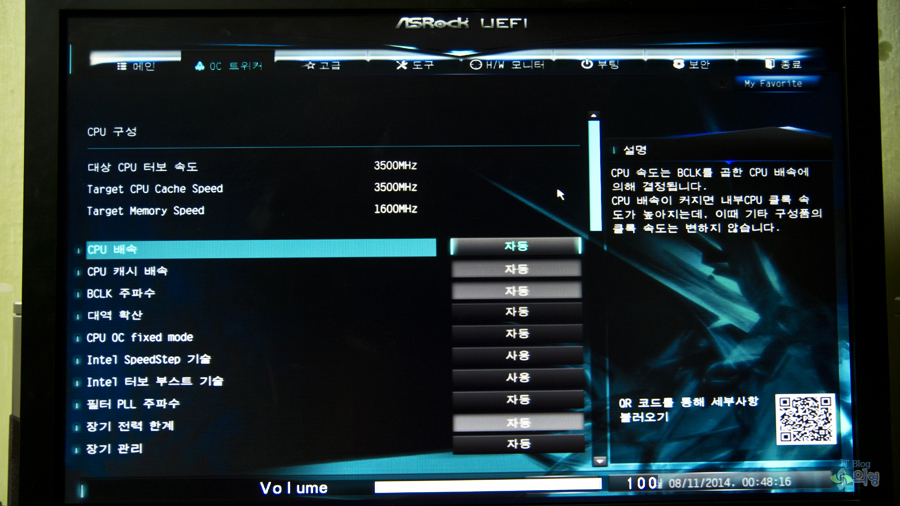 ASRock Z97 Extreme4 디앤디컴 메인보드 설치 사용기 (5).jpg