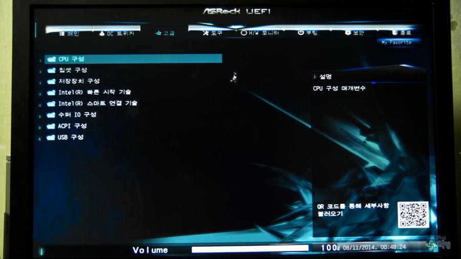 ASRock Z97 Extreme4 디앤디컴 메인보드 설치 사용기 (6).jpg