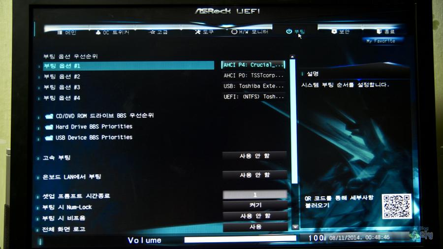 ASRock Z97 Extreme4 디앤디컴 메인보드 설치 사용기 (9).jpg