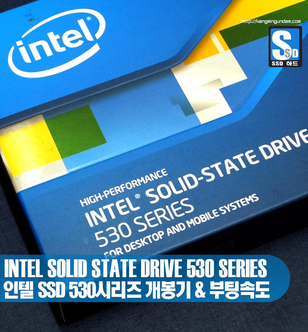 인텔 SSD 530시리즈 INTEL 530series 개봉기 사용 후기 부팅 속도 00.jpg