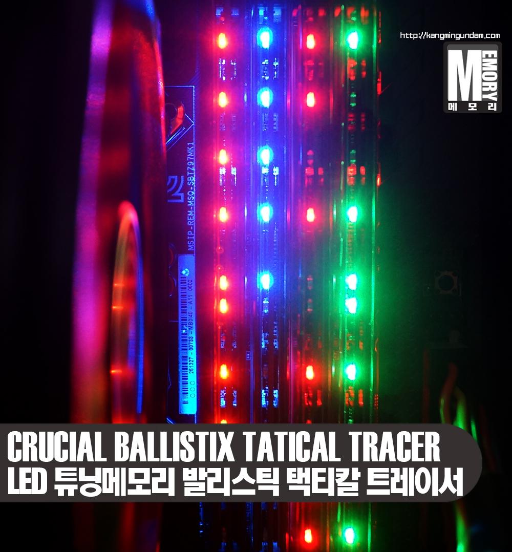 크루셜 발리스틱 택티칼 트레이서 메모리 램 마이크론 Crucial BallistiX Tactical Tracer DDR3 8G PC3 14900 CL9 00.jpg