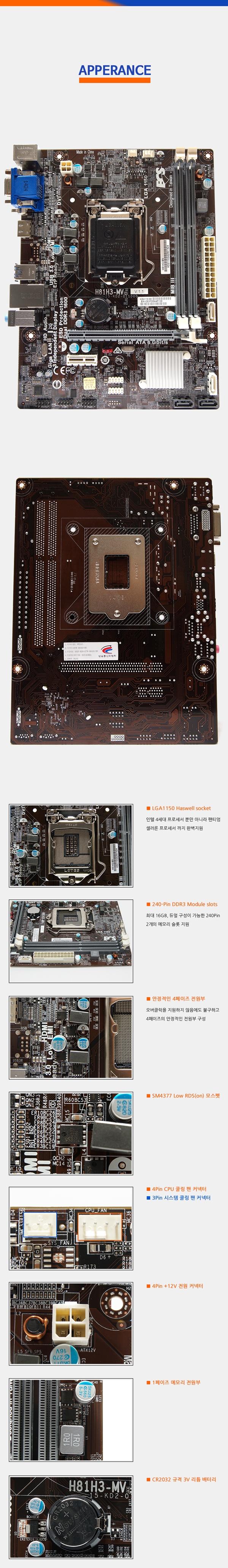 ECS H81H3 MV외형.jpg