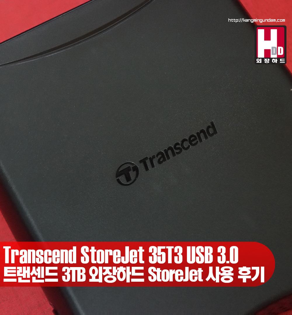 트랜센드 3TB 외장하드 StoreJet 35T3 USB 3.0 Transcend 사용 후기 01.jpg
