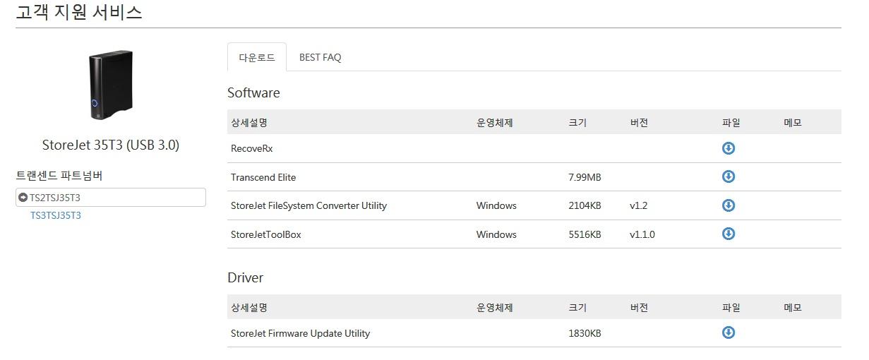트랜센드 3TB 외장하드 StoreJet 35T3 USB 3.0 Transcend 사용 후기 31.jpg