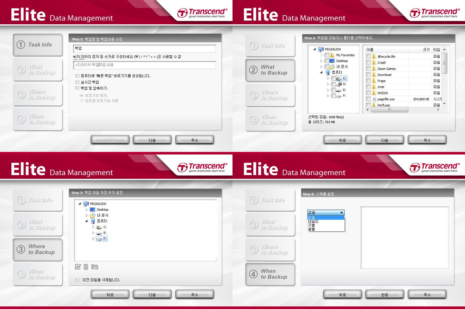 트랜센드 3TB 외장하드 StoreJet 35T3 USB 3.0 Transcend 사용 후기 33.jpg