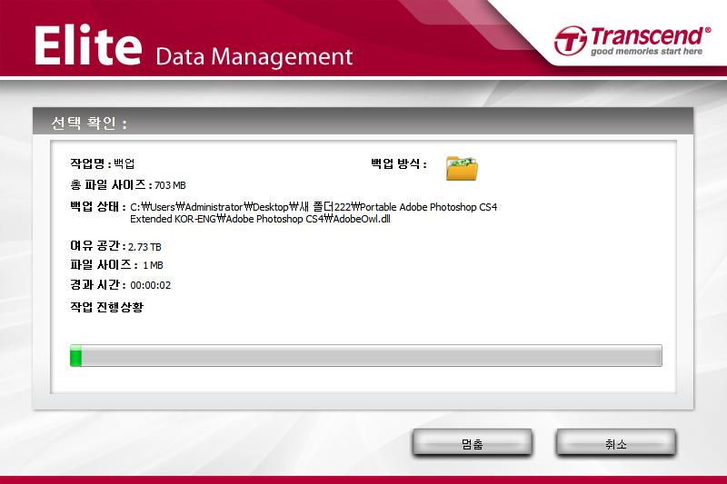 트랜센드 3TB 외장하드 StoreJet 35T3 USB 3.0 Transcend 사용 후기 35.jpg