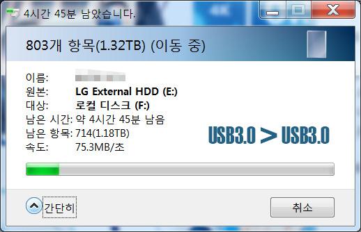 트랜센드 3TB 외장하드 StoreJet 35T3 USB 3.0 Transcend 사용 후기 82.jpg