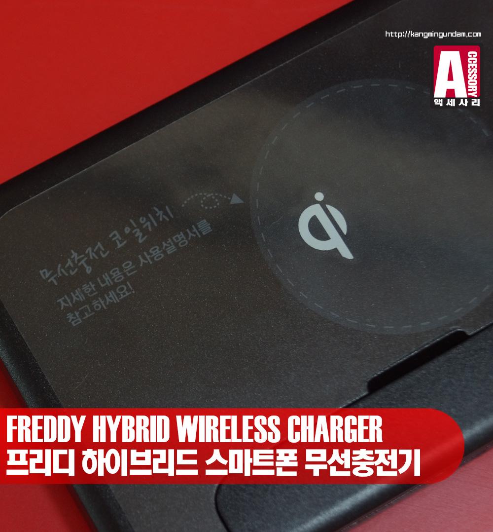프리디 하이브리드 스마트폰 무선충전기 갤럭시노트3 01.jpg