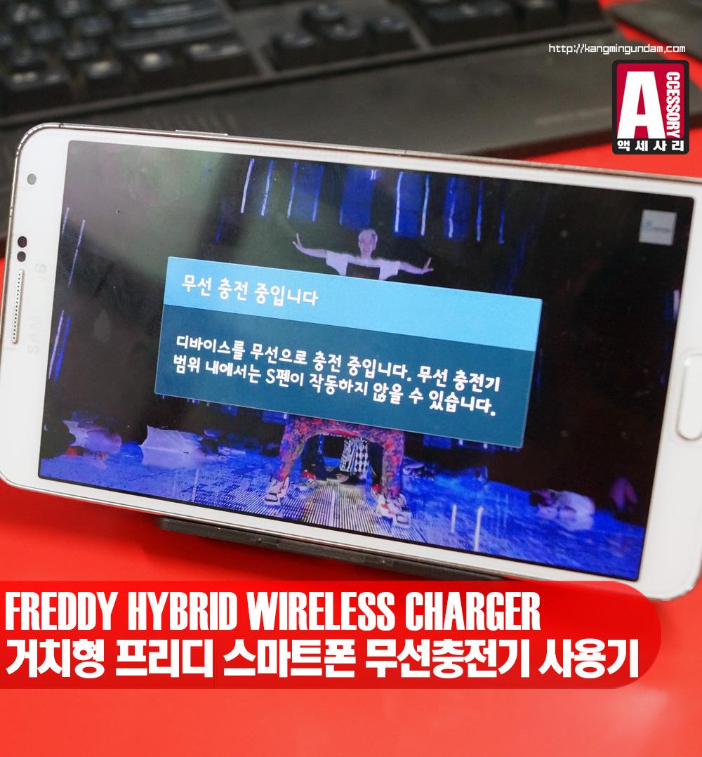 프리디 하이브리드 스마트폰 무선충전기 갤럭시노트3 40.jpg