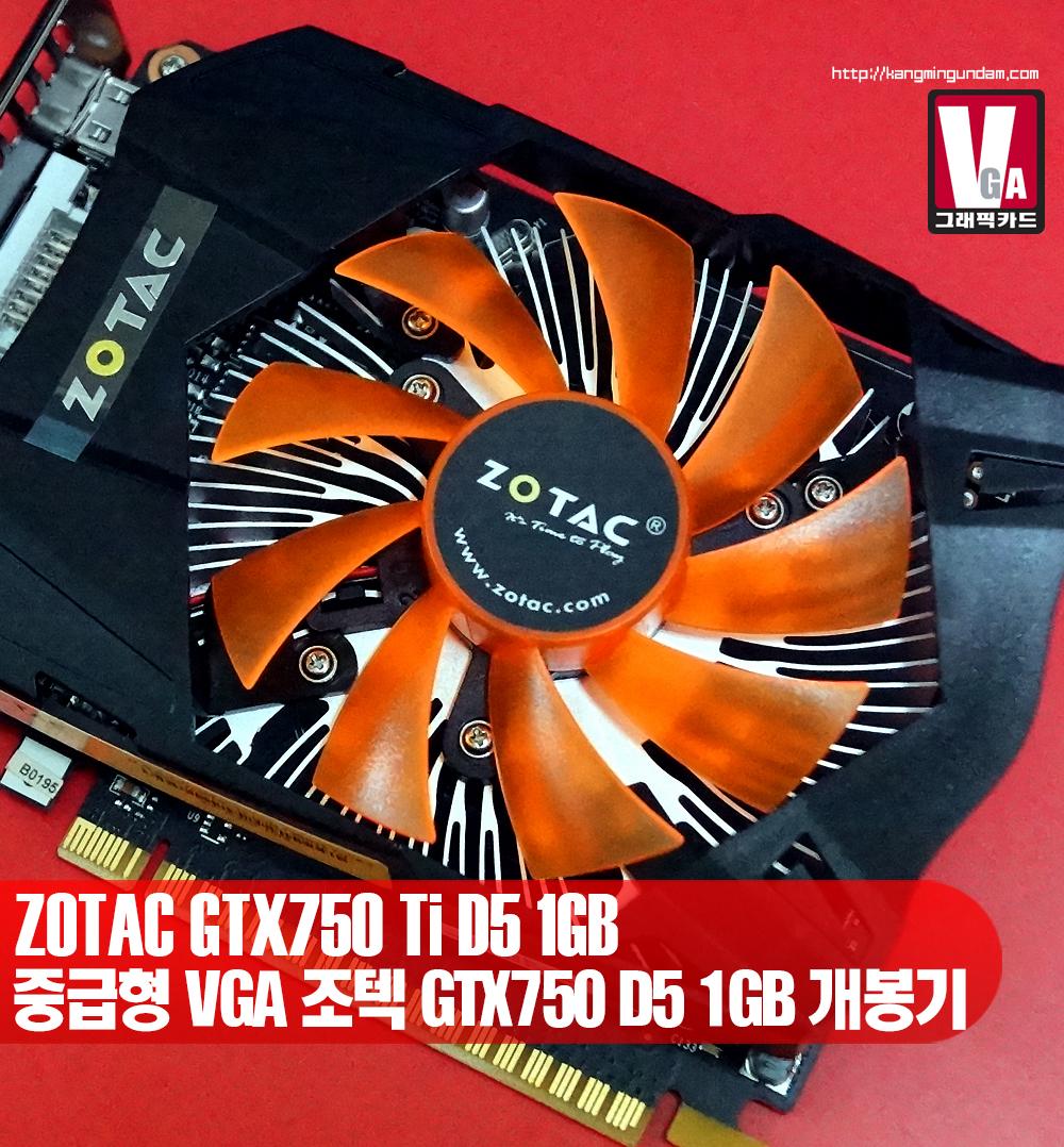 중급 그래픽카드 조텍 ZOTAC 지포스 GTX750 Ti D5 1GB 사용 후기 01.jpg