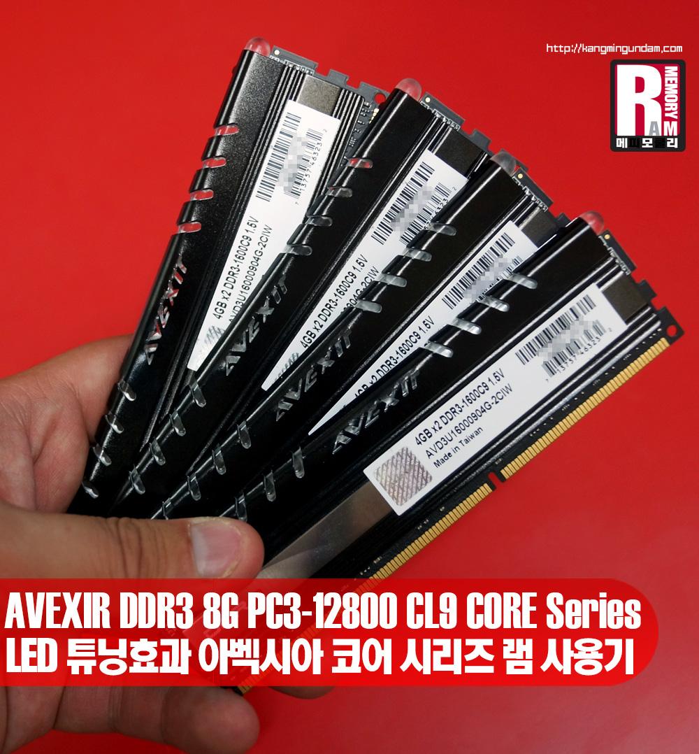 AVEXIR DDR3 8G PC3-12800 CL9 CORE Series 아벡시아 코어 시리즈 LED 튜닝 램 화이트 사용 후기 01.jpg