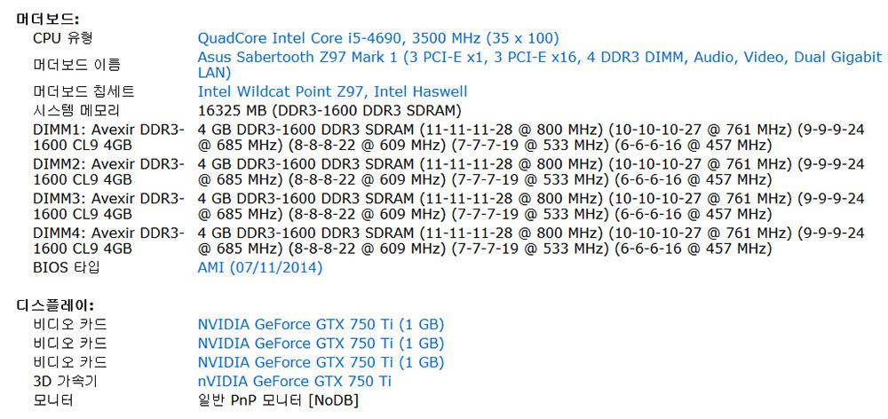 AVEXIR DDR3 8G PC3-12800 CL9 CORE Series 아벡시아 코어 시리즈 LED 튜닝 램 화이트 사용 후기 28.jpg
