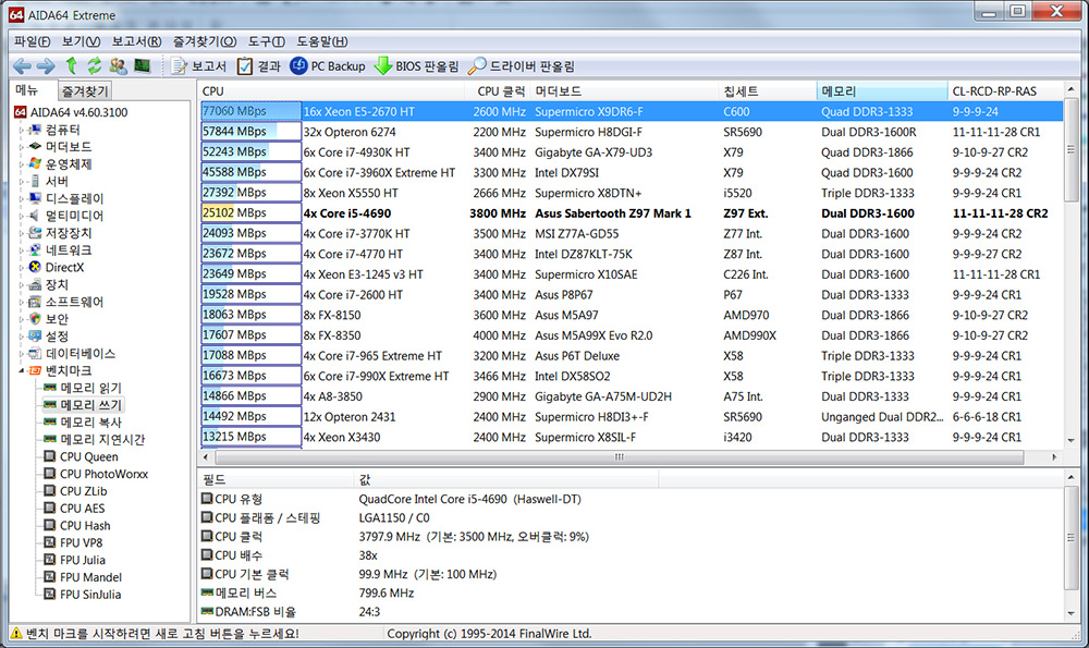 AVEXIR DDR3 8G PC3-12800 CL9 CORE Series 아벡시아 코어 시리즈 LED 튜닝 램 화이트 사용 후기 44.jpg