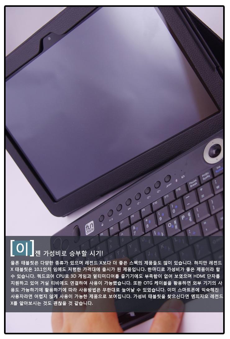 엠피지오 레전드 x 딴트공 리뷰14 사본.jpg