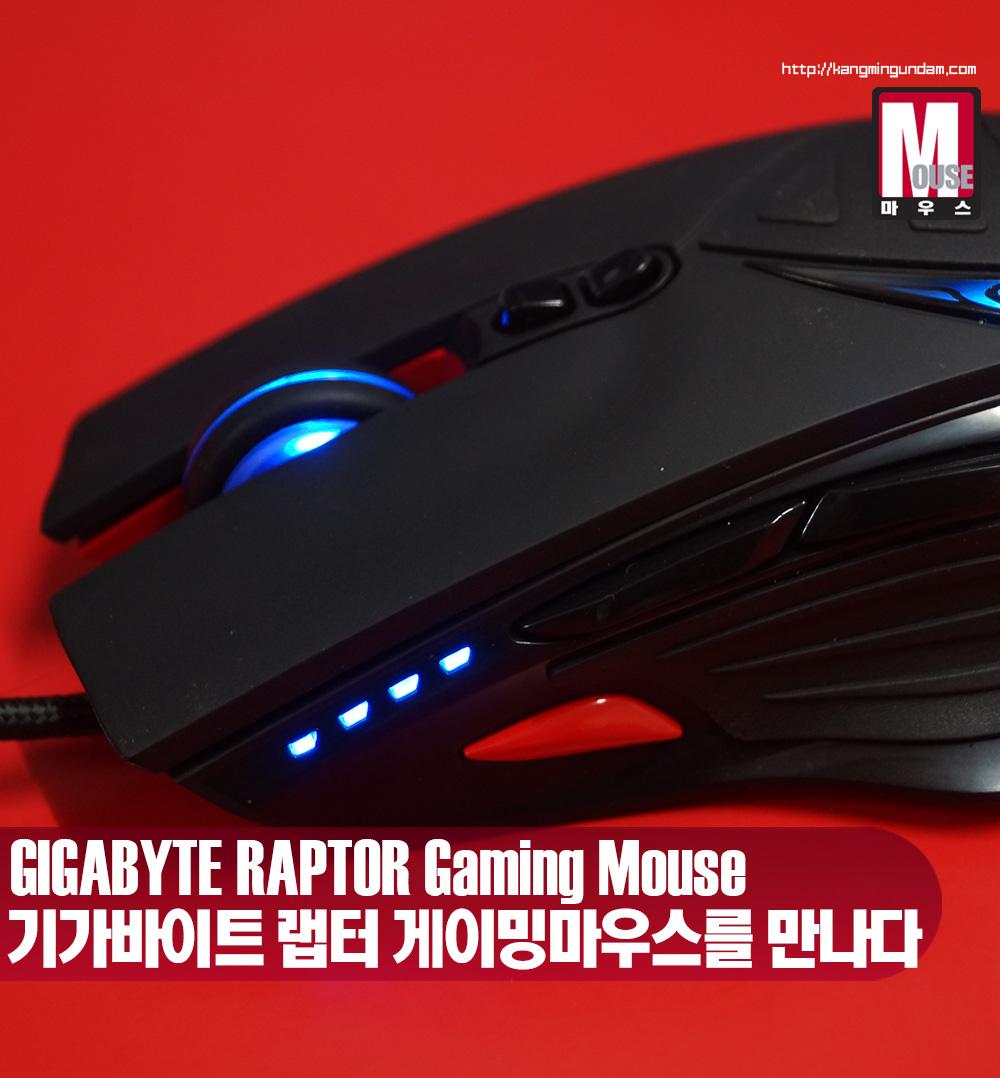 GIGABYTE RAPTOR 기가바이트 랩터 게이밍 마우스 추천 사용 후기 00.jpg