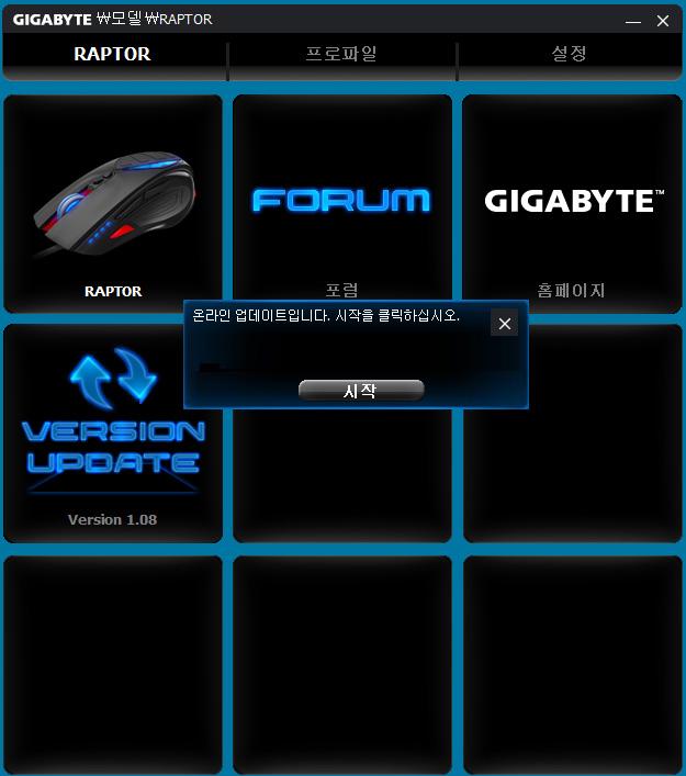 GIGABYTE RAPTOR 기가바이트 랩터 게이밍 마우스 추천 사용 후기 52.jpg