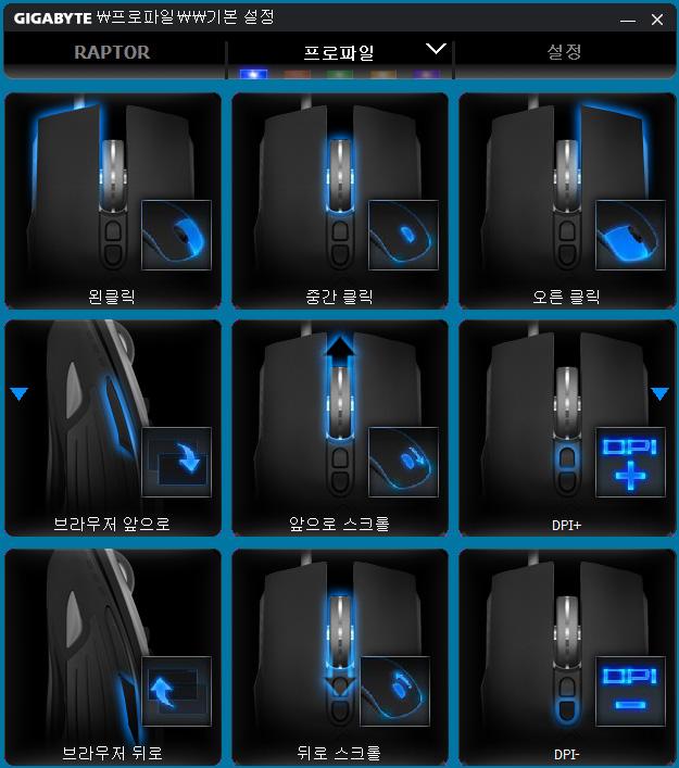 GIGABYTE RAPTOR 기가바이트 랩터 게이밍 마우스 추천 사용 후기 53.jpg