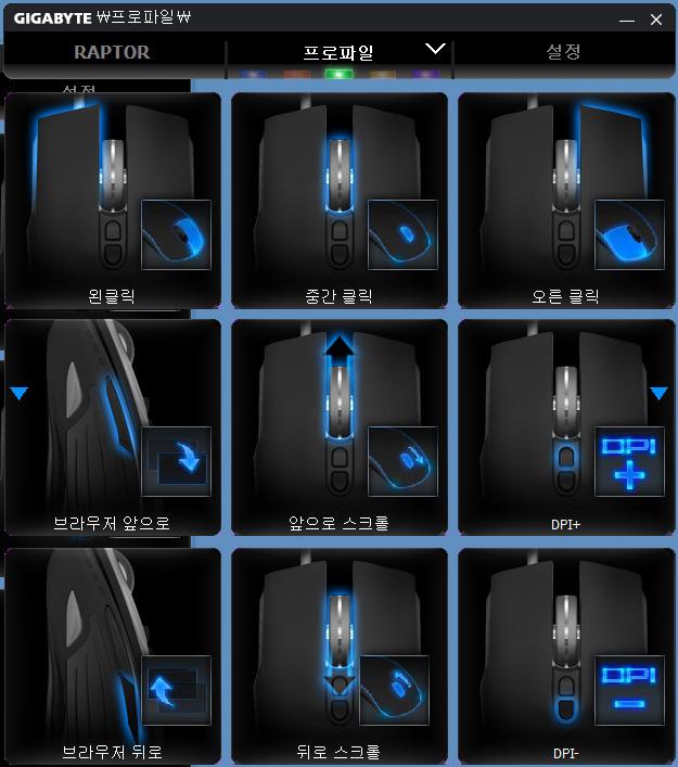 GIGABYTE RAPTOR 기가바이트 랩터 게이밍 마우스 추천 사용 후기 55.jpg