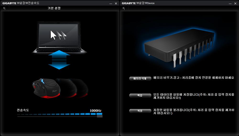 GIGABYTE RAPTOR 기가바이트 랩터 게이밍 마우스 추천 사용 후기 60.jpg
