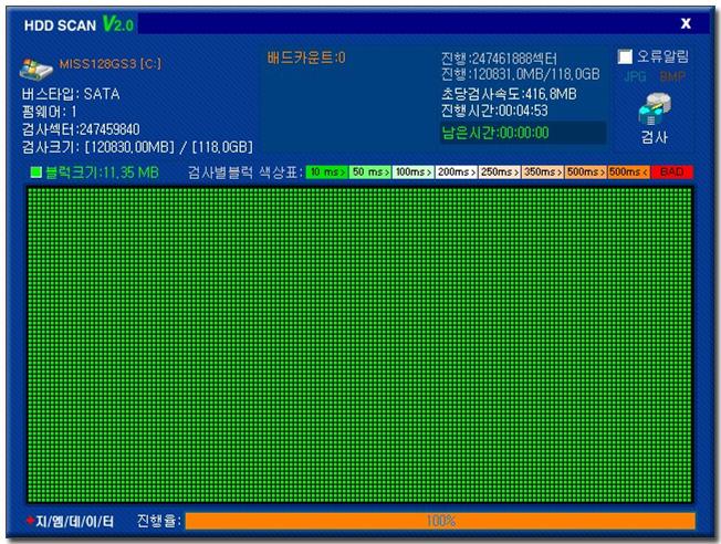56 gm hdd scan 테스트.jpg
