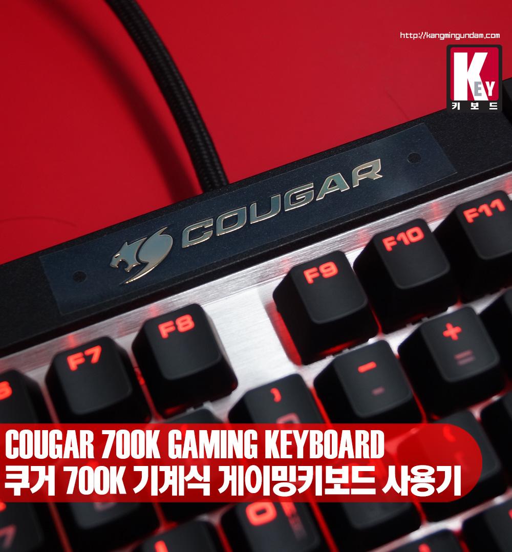 쿠거 700K Cougar Gaming 기계식키보드 사용 후기 00.jpg