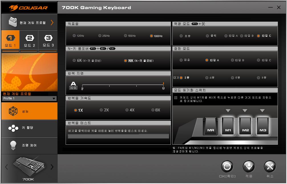 쿠거 700K Cougar Gaming 기계식키보드 사용 후기 51.jpg