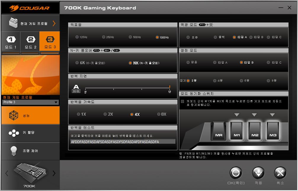 쿠거 700K Cougar Gaming 기계식키보드 사용 후기 52.jpg