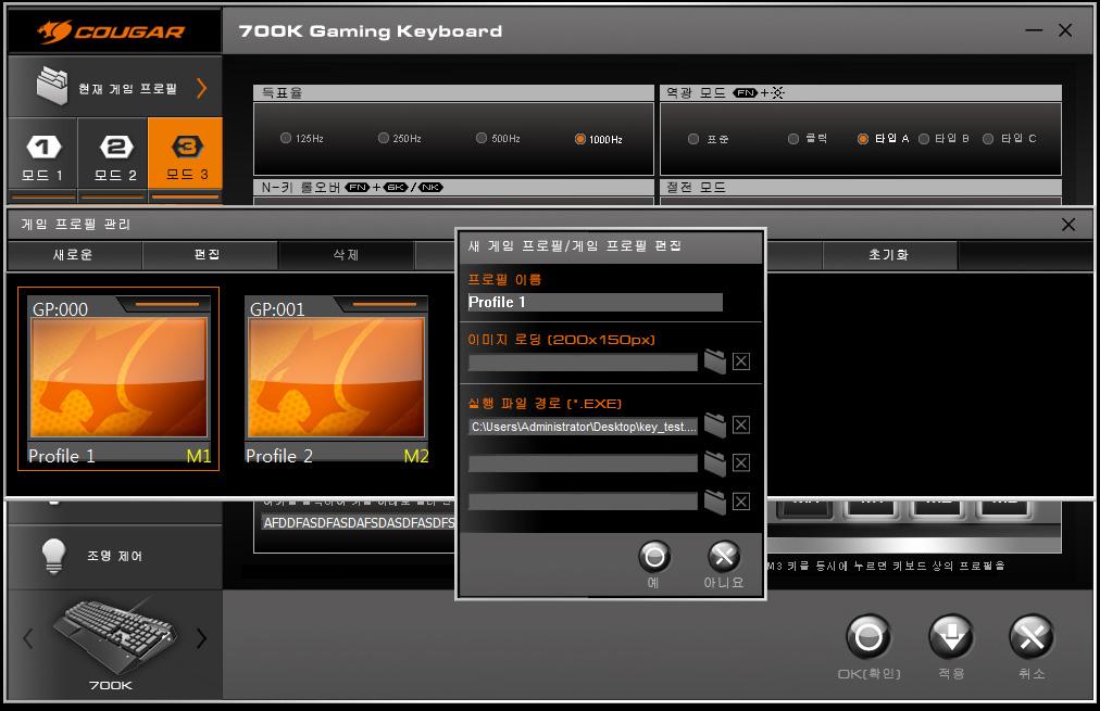 쿠거 700K Cougar Gaming 기계식키보드 사용 후기 53.jpg