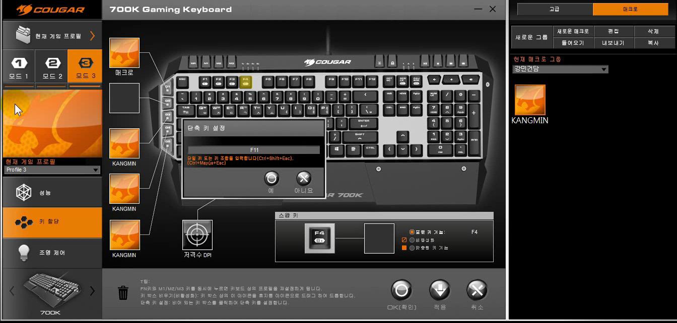 쿠거 700K Cougar Gaming 기계식키보드 사용 후기 55.jpg