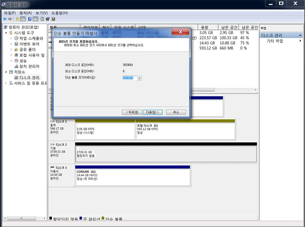 씨게이트 4TB HDD NAS용 서버 서베일런스 Seagate Surveillance 사용 후기 11.jpg