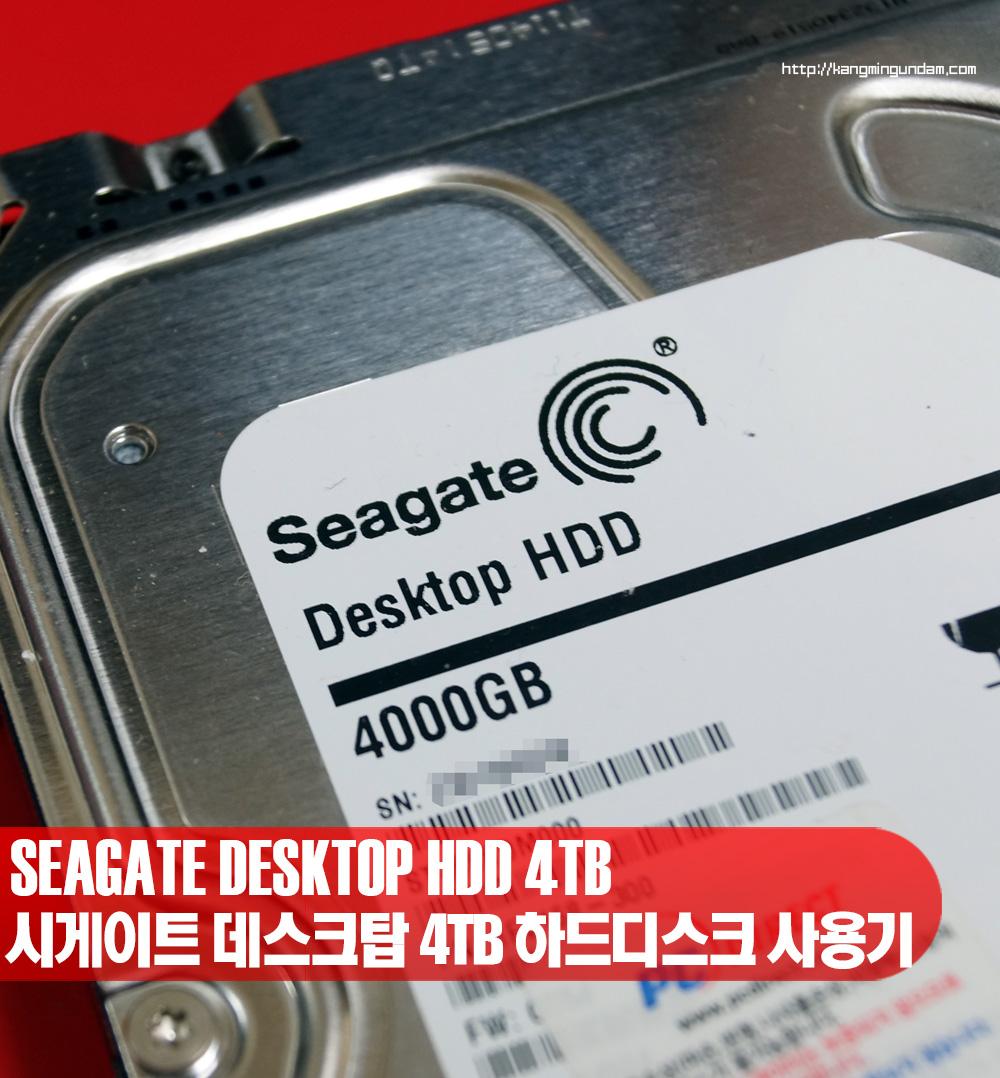 시게이트 4TB 데스크탑 하드디스크 Seagate Desktop 4TB HDD ST4000DM000사용 후기 -00.jpg