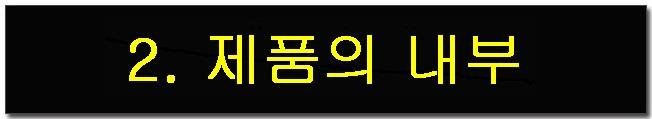 02-2 제품의 내부.jpg