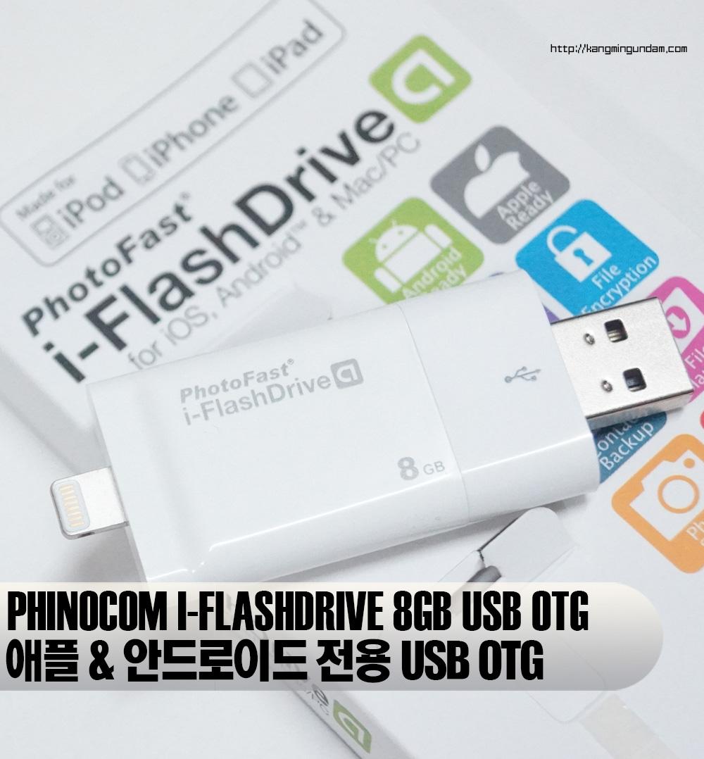 애플 iOS용 & 안드로이드 USB OTG 피노컴 I-FLASHDRIVE 애플OTG 안드로이드OTG -01.jpg