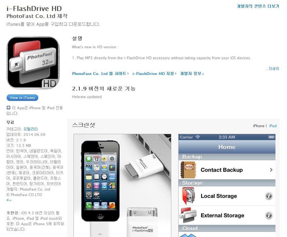 애플 iOS용 & 안드로이드 USB OTG 피노컴 I-FLASHDRIVE 애플OTG 안드로이드OTG -37.jpg