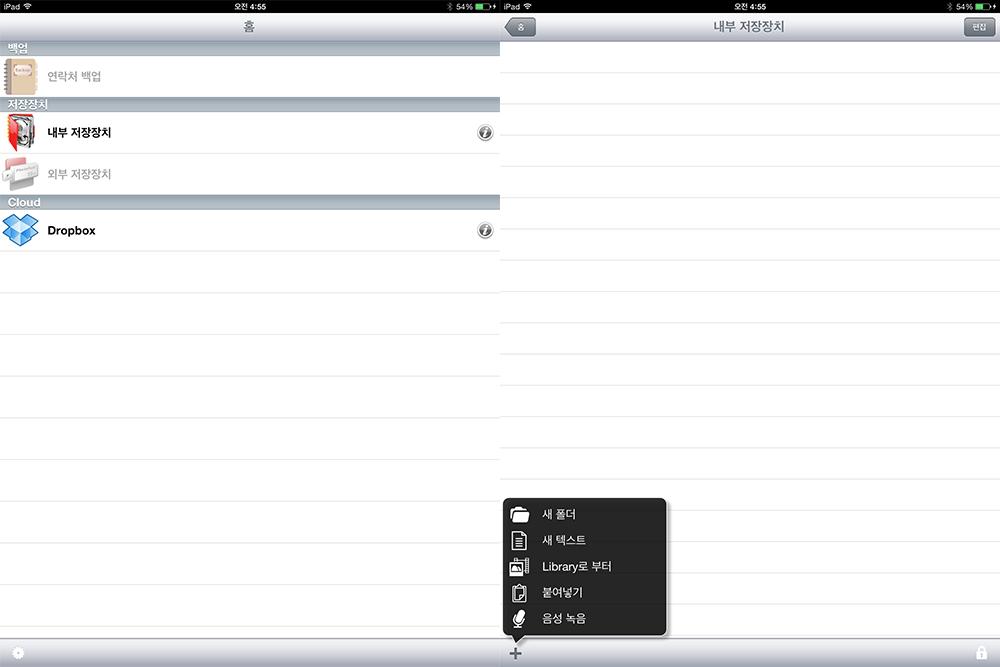 애플 iOS용 & 안드로이드 USB OTG 피노컴 I-FLASHDRIVE 애플OTG 안드로이드OTG -37-2.PNG
