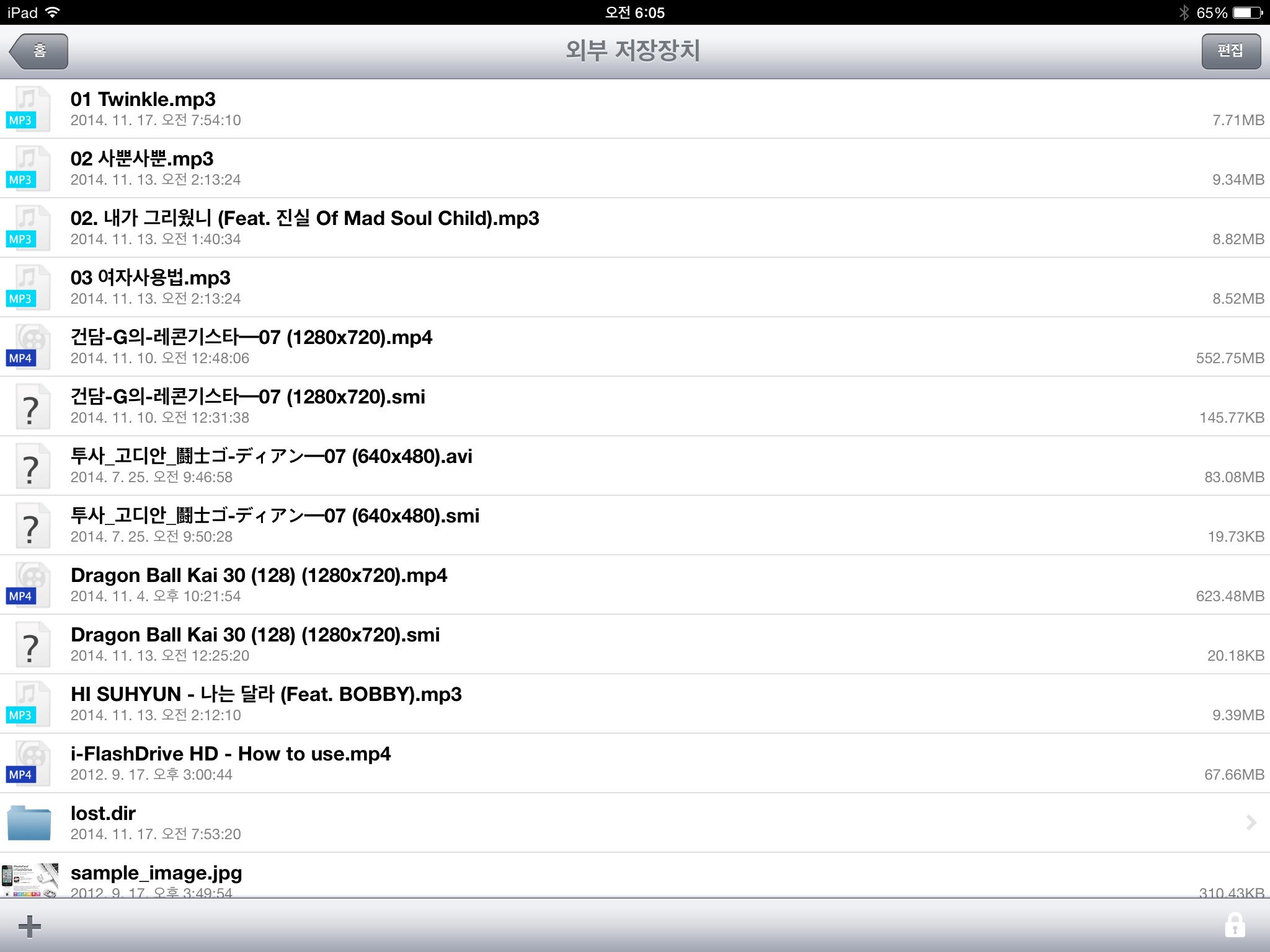 애플 iOS용 & 안드로이드 USB OTG 피노컴 I-FLASHDRIVE 애플OTG 안드로이드OTG -37-3.PNG