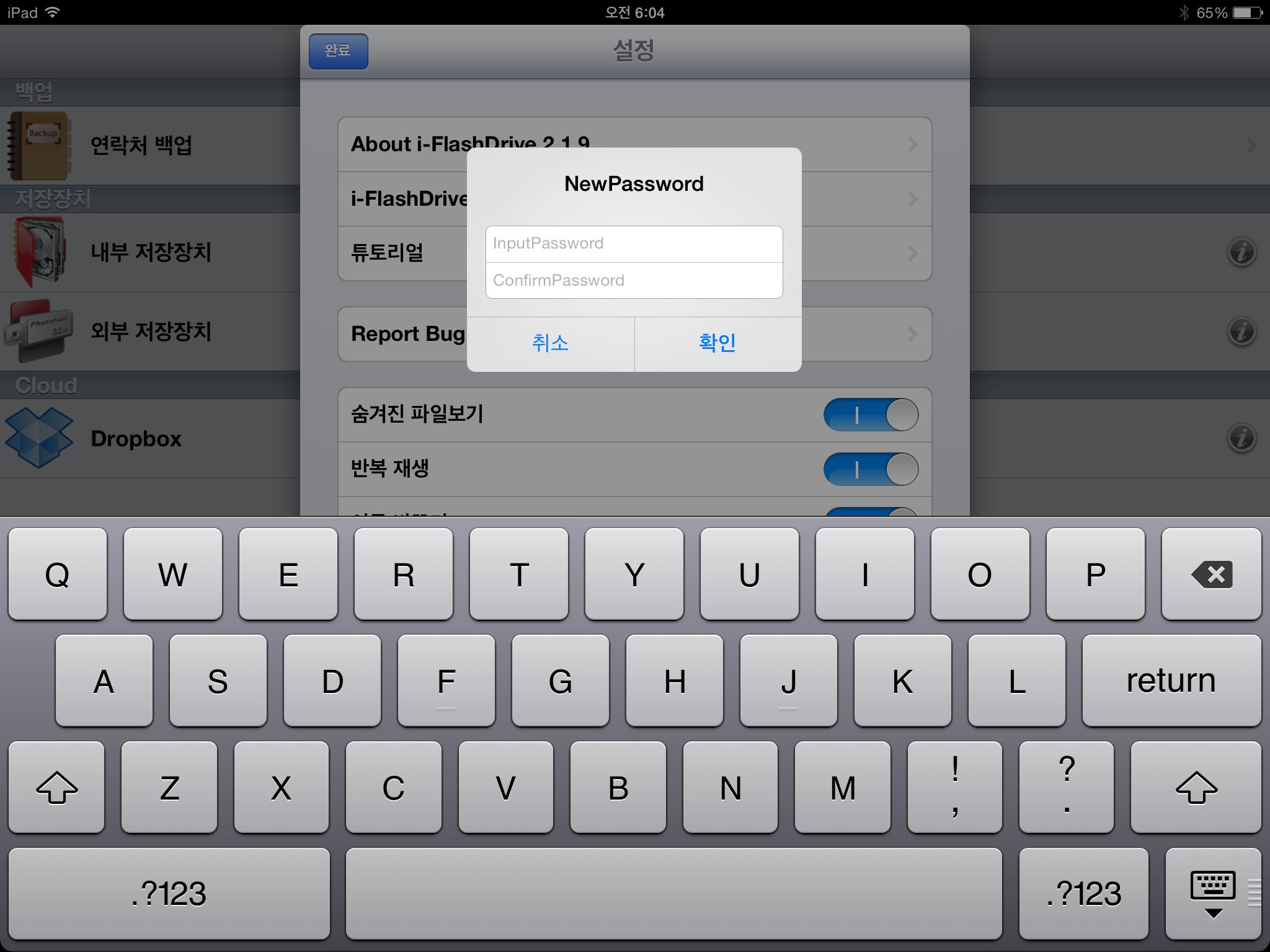 애플 iOS용 & 안드로이드 USB OTG 피노컴 I-FLASHDRIVE 애플OTG 안드로이드OTG -37-4.PNG