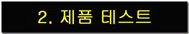 03-2 제품 테스트.jpg