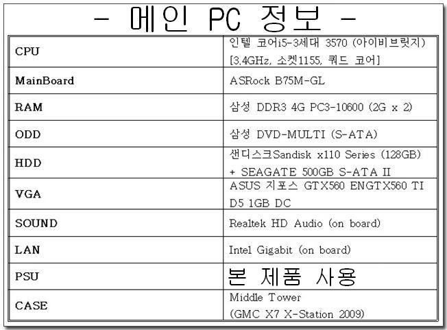 04-3 메인pc 정보.jpg
