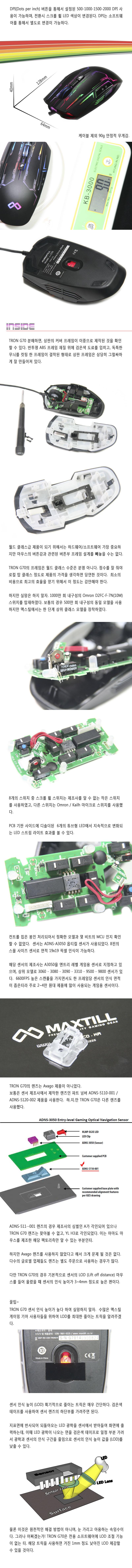 TRON G70 800 3.jpg