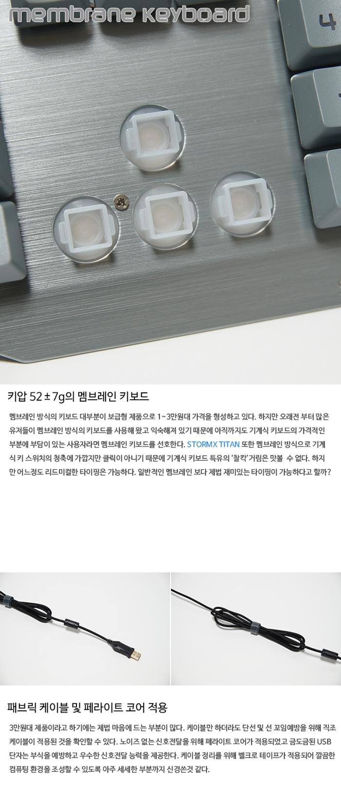제닉스 키보드 특징2 STORMX TITAN.jpg