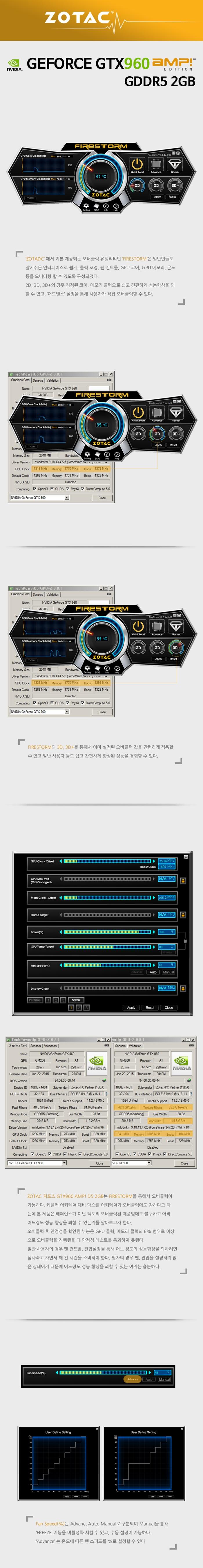 GTX960오버클럭 조텍 지포스 GTX960 AMP! 아이스스톰 D5 2GB.jpg